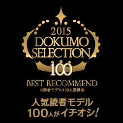 DOKUMO SELECTION